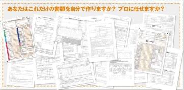 あなたはこれだけの書類を自分で作りますか?プロに任せますか?
